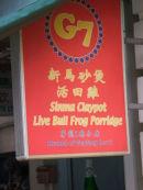 Live Bull Frog Porridge Restaurant Sign, China Town