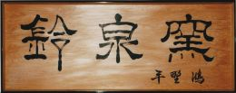 Wooden Sign Board for Japanese Potter