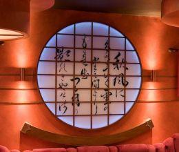 Maki Japanese Restaurant in Richmond