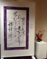 Haiku for Ikenobo Floral Art for 553 Years Journey
