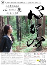An Art Exhibition of Koshu in Japan