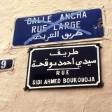 Street Sign - Tangier 1985