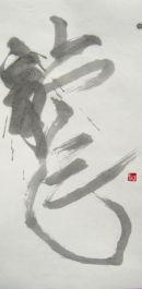 LONG (DRAGON) 80 x 36 CM, (CHINESE CALLIGRAPHY)