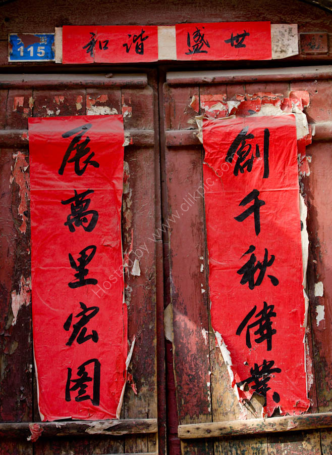 Old Doorway near Jinan in Shandong Province