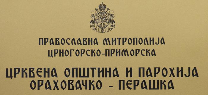No idea !  Another alphabet !  Montenegro