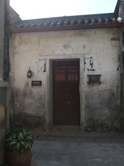 my Hakka house