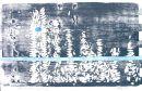 Blue-line / Blue-note, woodblock/card, unique