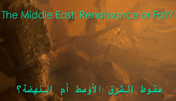The Middle East : Renaissance or Fall ? (Video) - by Theatre of Wrong Decisions (Netherlands)