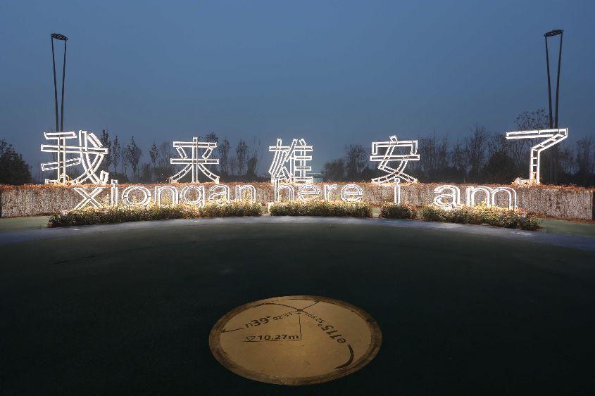 XIONG'CHEN CO-ORDINATES, CITY PARK, RONGCHEN, CHINA