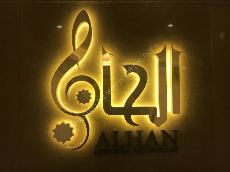 Arabic Sign for Alhan Restaurant, Dubai 2019
