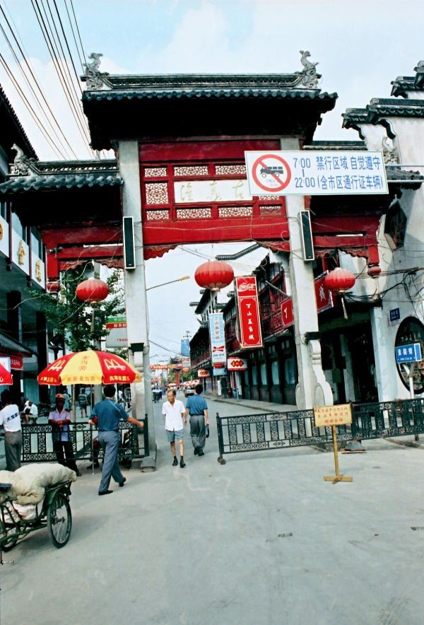 Entrance, Old Town, Nanjing