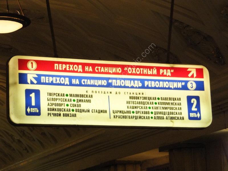 Metro Signage, Moscow