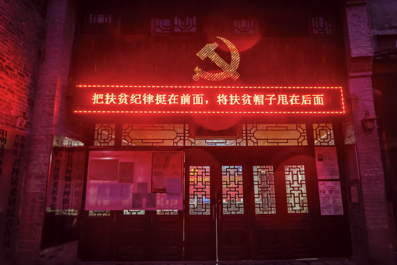 Village Communist Party Office, Xingping