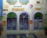 Cafe Qatar