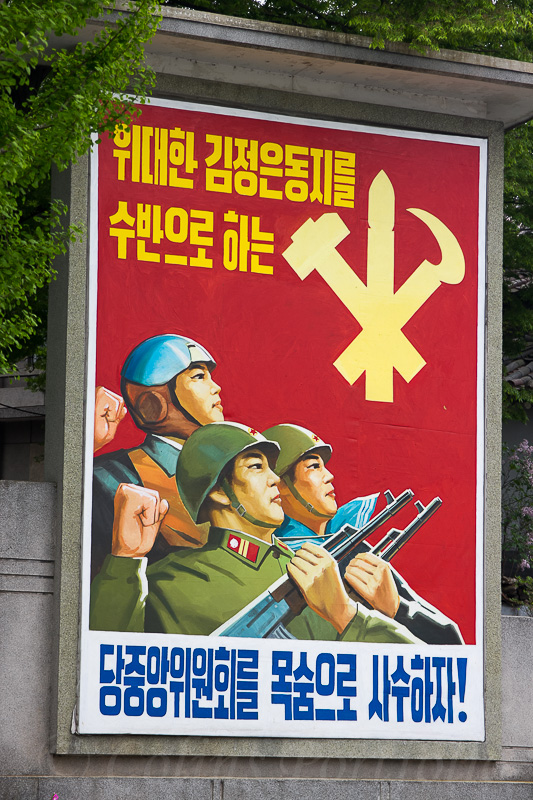 More streetside propaganda material......