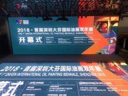 Dafen 1st International Oil Painting Biennale 2018