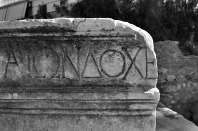 Ancient Argos inscription
