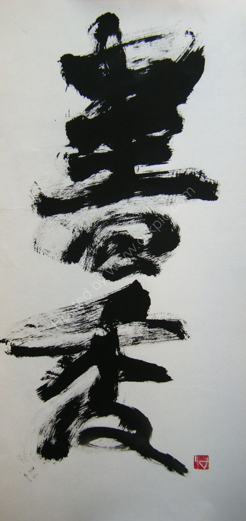 SHU WEI (BOOK SCENT), 80 x 36 cm (Chinese Calligraphy)