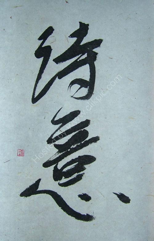 kaligrafija/calligraphy: shiyi, 37 x 24 cm