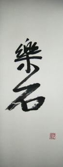 music stone, 85 x 33 cm