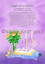 Hadlakas HaNeiros - Shabbat Candle Lighting