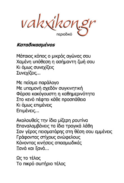 vakxikon 4 poems