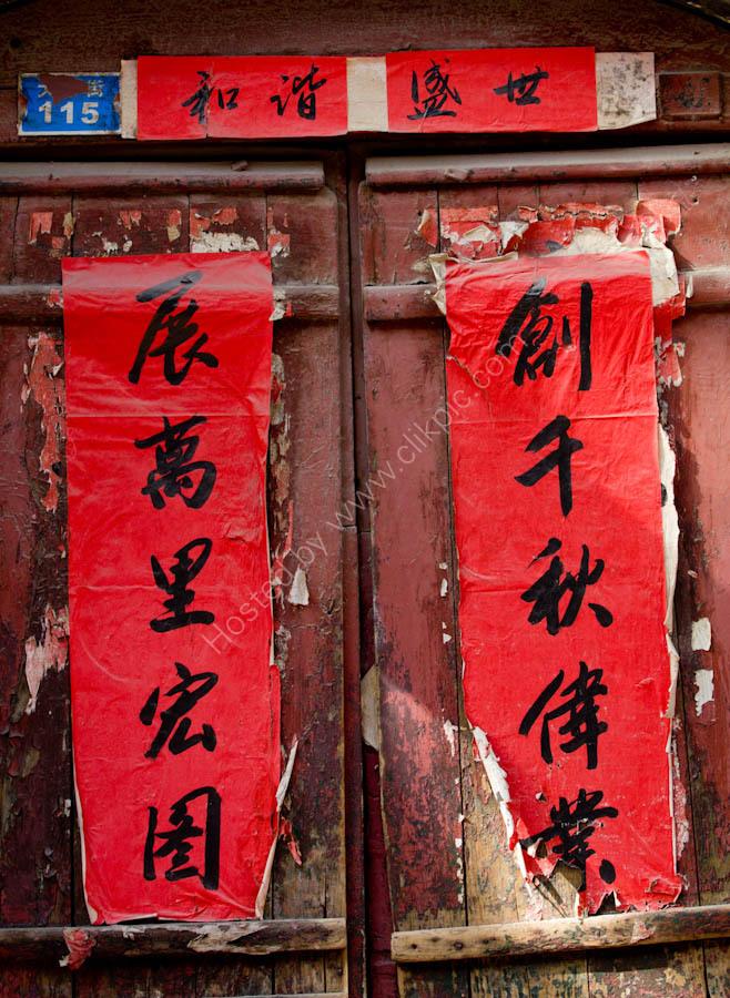 Old Doorway near Jinan in Shandong Province