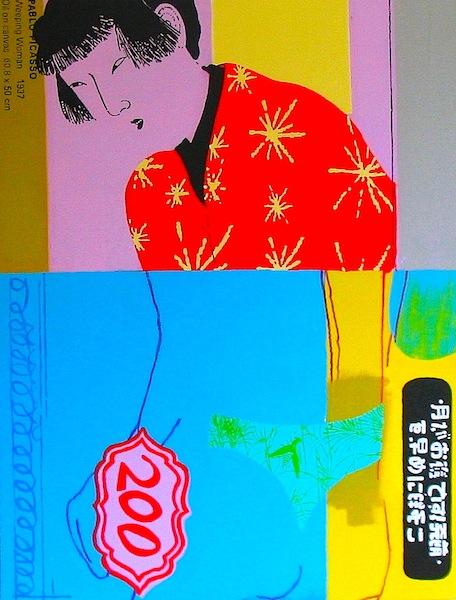 Lost in Translation  97x127cm  (2004)