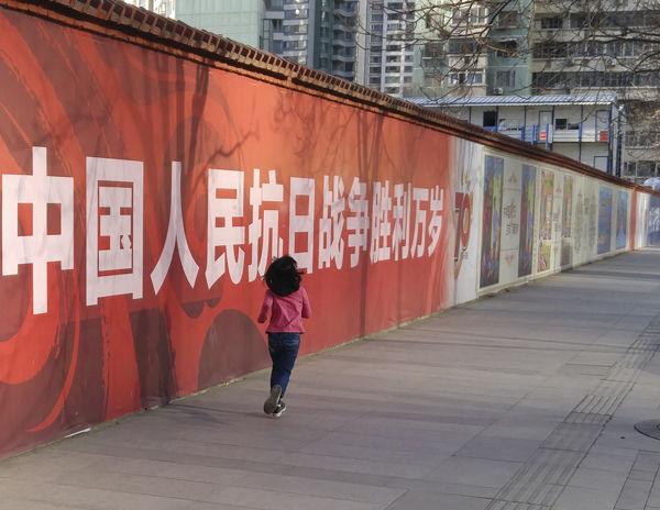 Skipping girl, Beijing