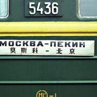 Trans Siberia to China 1978