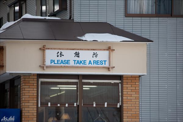 Take a rest.