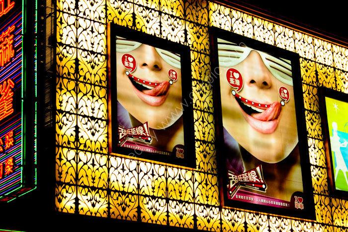 Night-Time Signs, Hong Kong 2 (Lips)