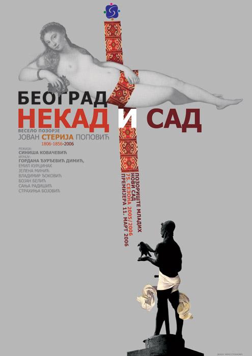Beograd Nekad i Sad, National Gallery, Belgrade, 2005